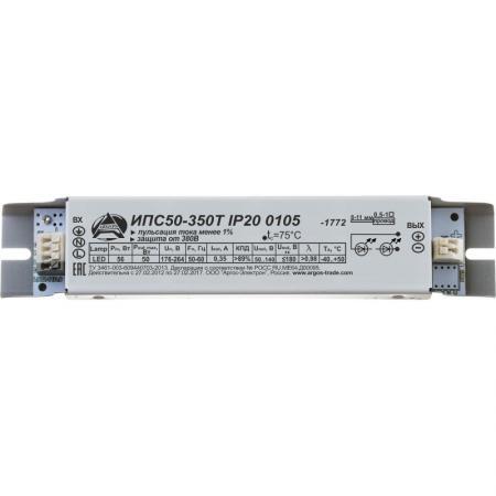 Источник питания Аргос ИПС50-350Т IP20 0100-2838